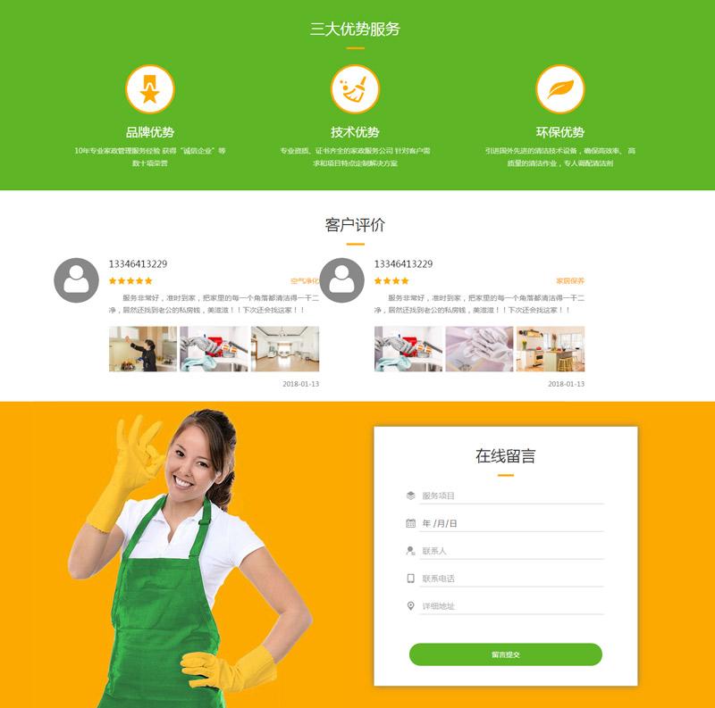 家政服务网站设计