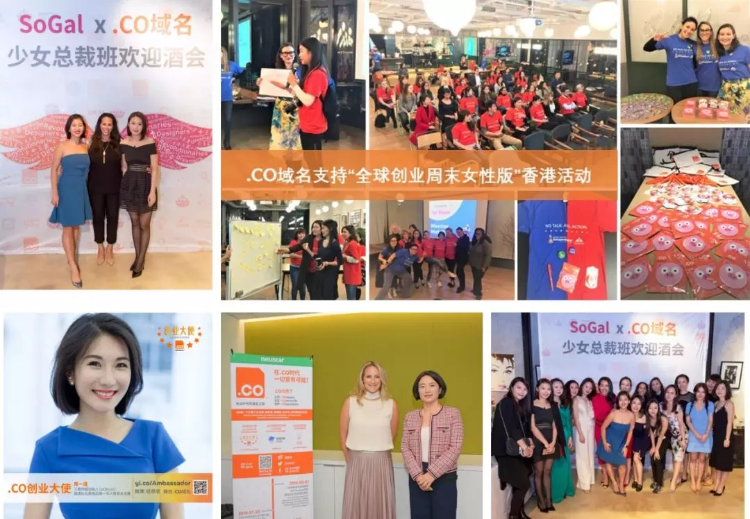 .CO域名为支持女性创业都做过那些活动