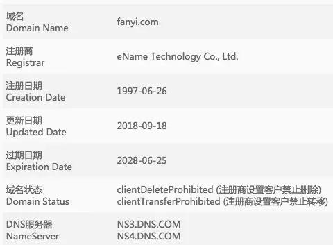 fanyi.com的whois域名信息