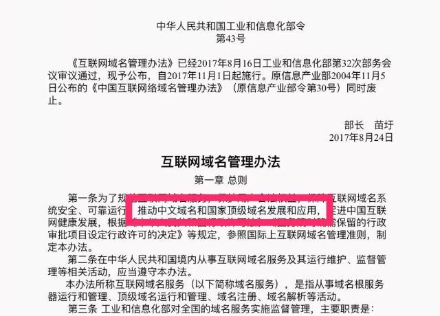 IPv6配上中文域名将极大推动互联网应用的深远发展
