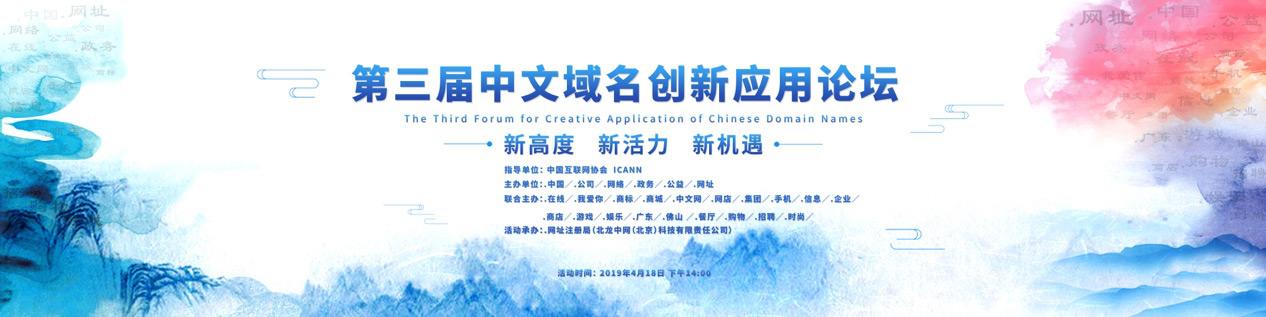 第三届中文域名创新应用论坛完美落幕