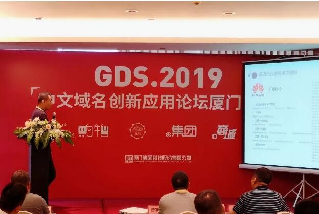 中文域名创新应用论坛厦门峰会召开