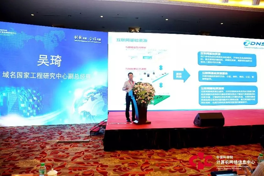 2019 CNIC用户大会上展示安全智能化域名服务体系