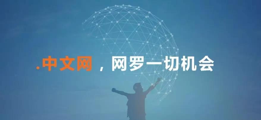 中文域名.中文网