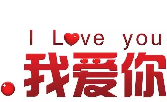 中文域名.我爱你