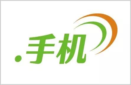 中文域名.手机