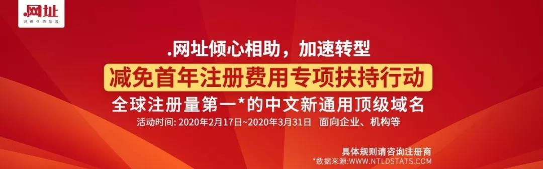 中文域名.网址减免首年注册费用助力企业